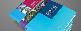 城市建设招商手册