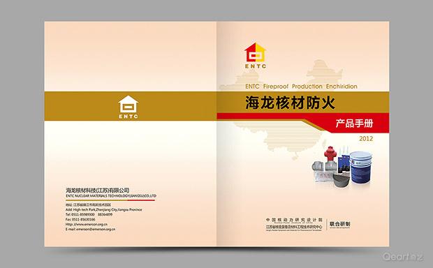 企业产品手册设计印刷