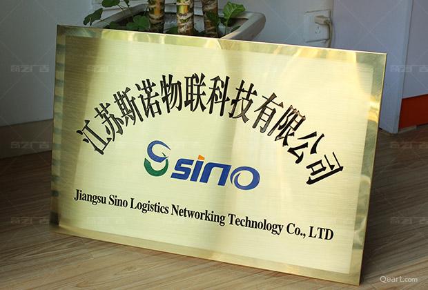 铜牌设计制作 - 标识标牌 - 镇江奇艺广告公司