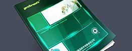雅迅软件画册