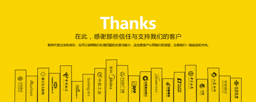 感谢那些信任与支持我们的客户
