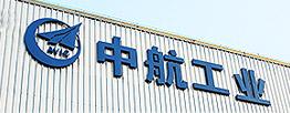 中航工业楼体标识